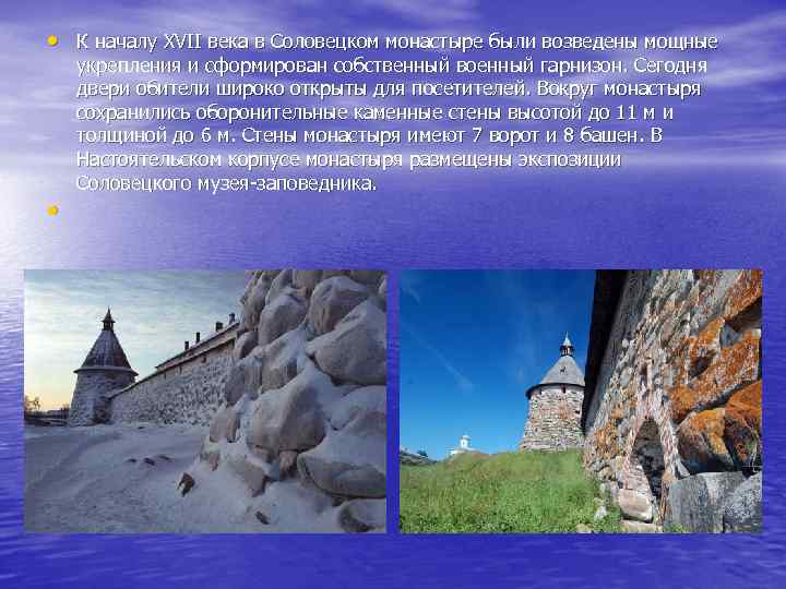 • К началу XVII века в Соловецком монастыре были возведены мощные • укрепления