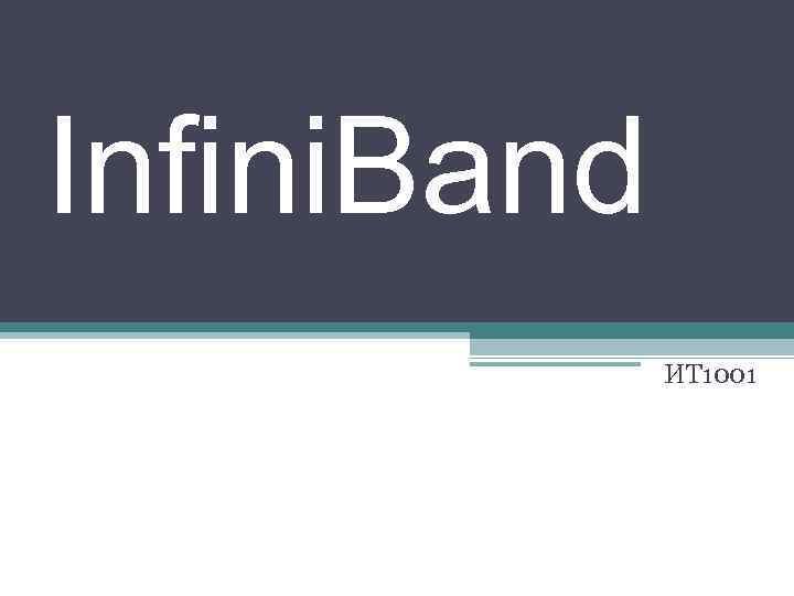 Infini. Band ИТ 1001