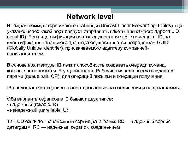 Network level В каждом коммутаторе имеются таблицы (Unicast Linear Forwarding Tables), где указано, через