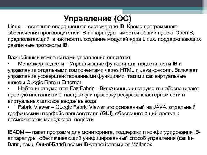 Управление (ОС) Linux — основная операционная система для IB. Кроме программного обеспечения производителей IB-аппаратуры,