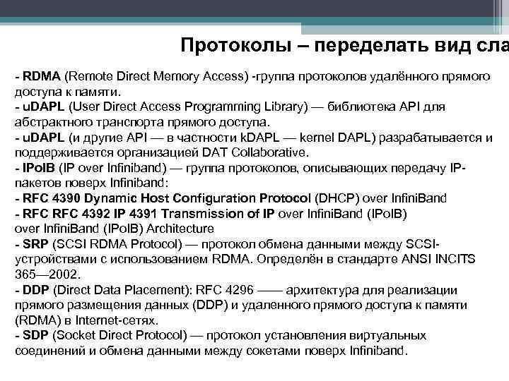 Протоколы – переделать вид сла - RDMA (Remote Direct Memory Access) -группа протоколов удалённого