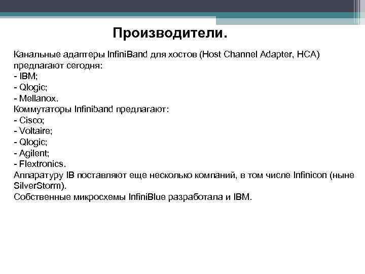 Производители. Канальные адаптеры Infini. Band для хостов (Host Channel Adapter, HCA) предлагают сегодня: -