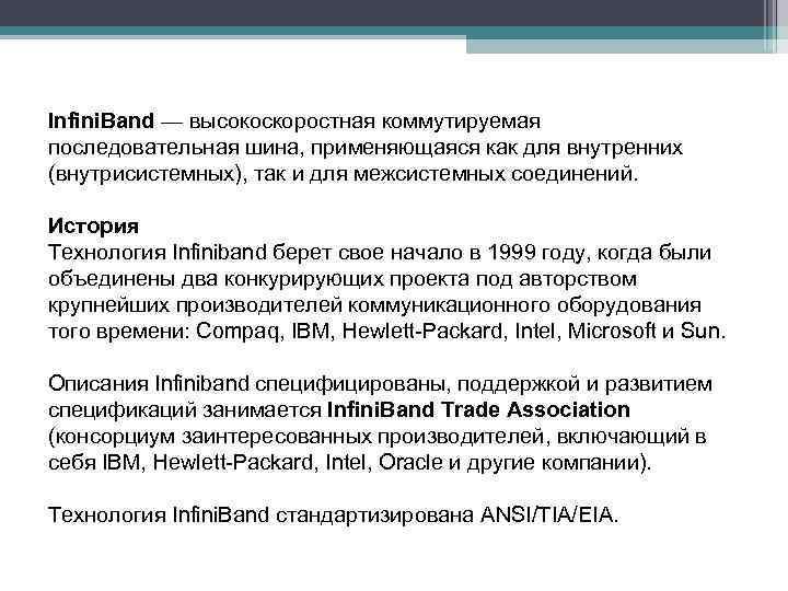 Infini. Band — высокоскоростная коммутируемая последовательная шина, применяющаяся как для внутренних (внутрисистемных), так и