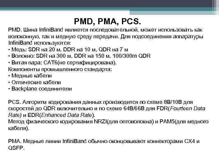 PMD, PMA, PCS. PMD. Шина Infini. Band является последовательной, может использовать как волоконную, так