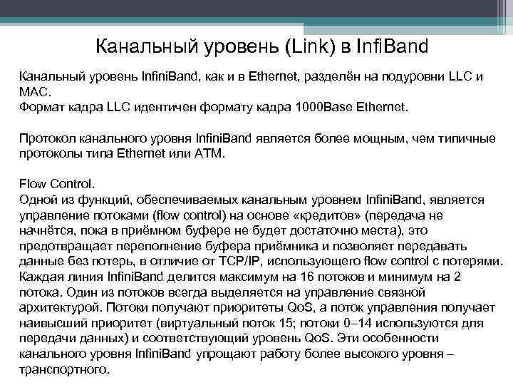 Канальный уровень (Link) в Infi. Band Канальный уровень Infini. Band, как и в Ethernet,