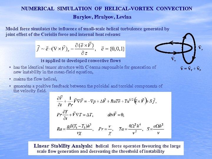 NUMERICAL SIMULATION OF HELICAL-VORTEX CONVECTION Burylov, Firulyov, Levina Model force simulates the influence of