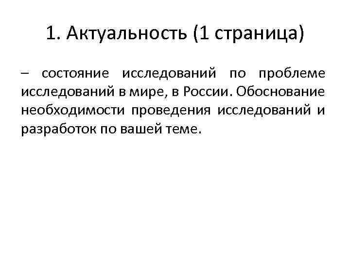 1. Актуальность (1 страница) – состояние исследований по проблеме исследований в мире, в России.