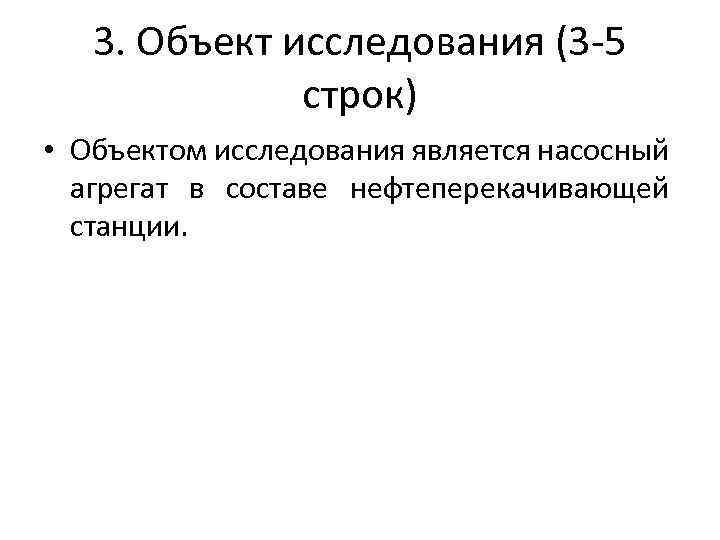 3. Объект исследования (3 -5 строк) • Объектом исследования является насосный агрегат в составе