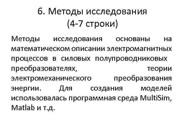 6. Методы исследования (4 -7 строки) Методы исследования основаны на математическом описании электромагнитных процессов