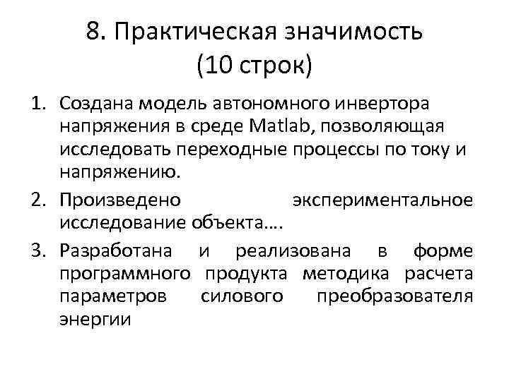 8. Практическая значимость (10 строк) 1. Создана модель автономного инвертора напряжения в среде Matlab,