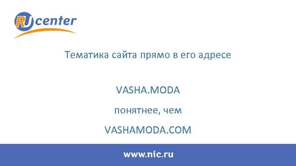 Тематика сайта прямо в его адресе VASHA. MODA понятнее, чем VASHAMODA. COM