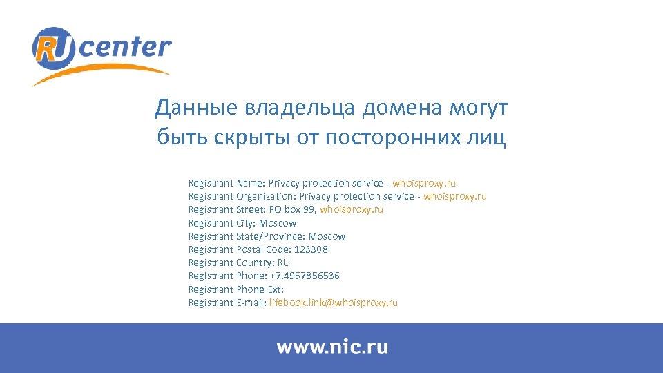 Данные владельца домена могут быть скрыты от посторонних лиц Registrant Name: Privacy protection service