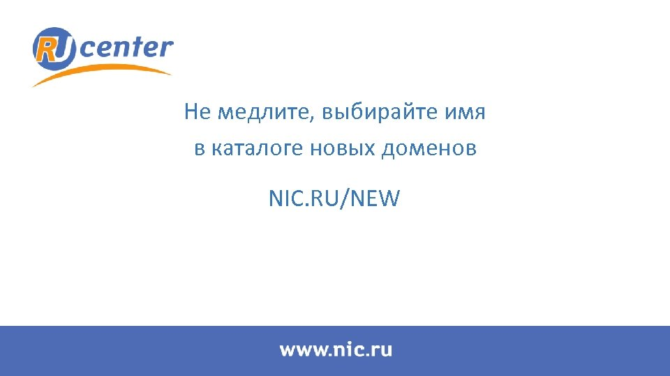 Не медлите, выбирайте имя в каталоге новых доменов NIC. RU/NEW