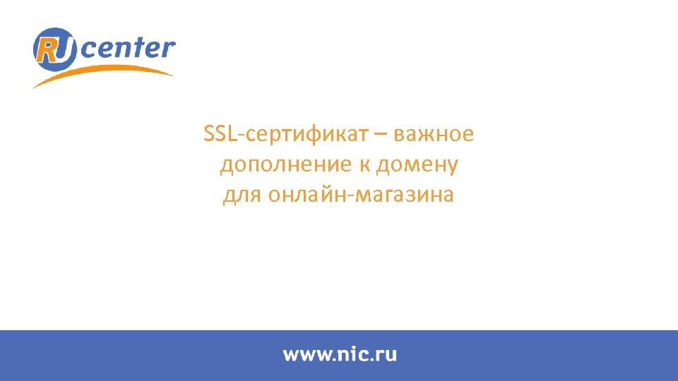 SSL-сертификат – важное дополнение к домену для онлайн-магазина