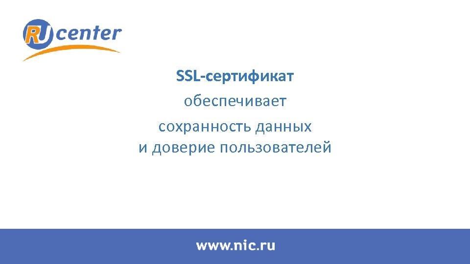 SSL-сертификат обеспечивает сохранность данных и доверие пользователей