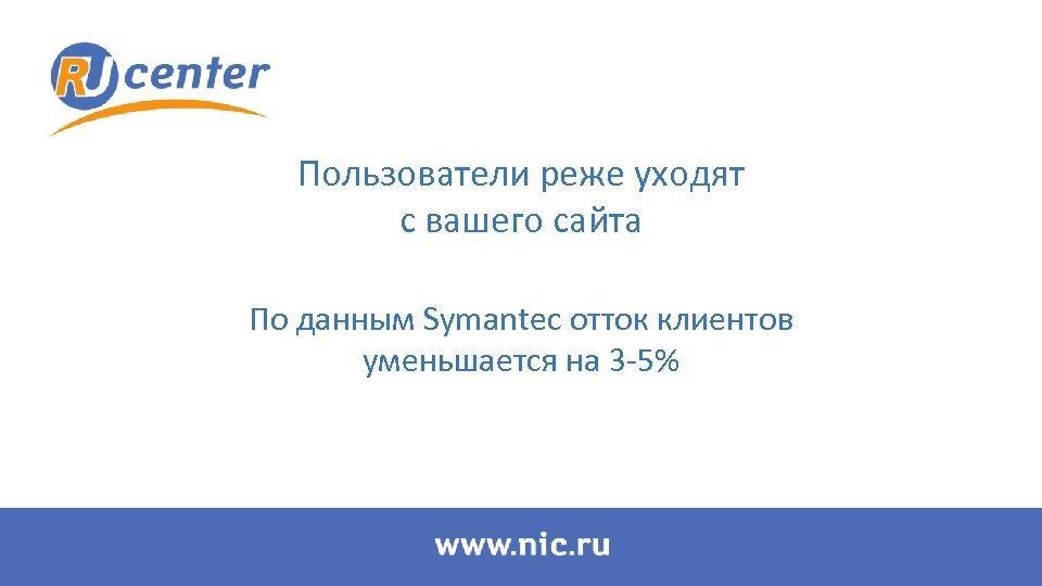 Пользователи реже уходят с вашего сайта По данным Symantec отток клиентов уменьшается на 3