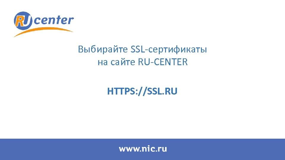 Выбирайте SSL-сертификаты на сайте RU-CENTER HTTPS: //SSL. RU