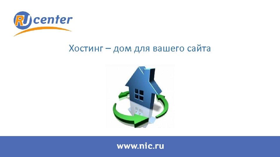 Хостинг – дом для вашего сайта