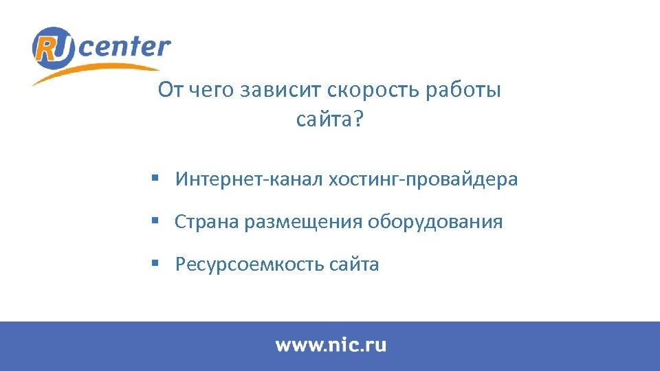 От чего зависит скорость работы сайта? § Интернет-канал хостинг-провайдера § Страна размещения оборудования §