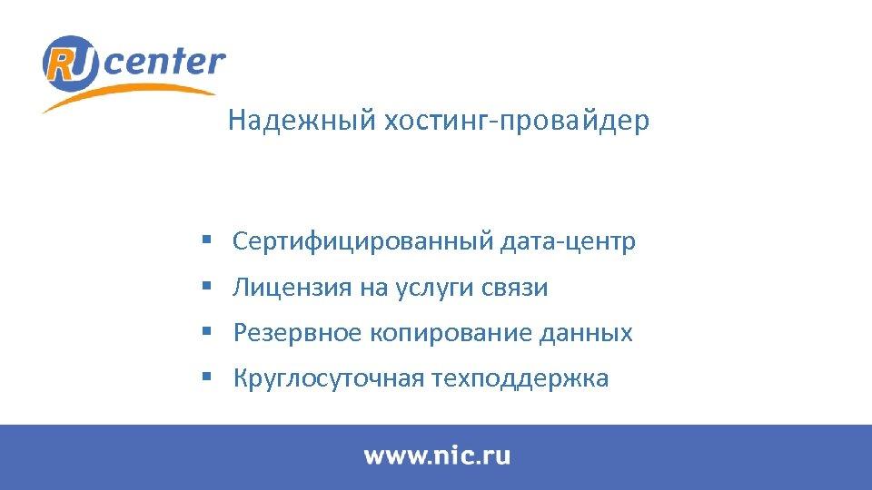 Надежный хостинг-провайдер § Сертифицированный дата-центр § Лицензия на услуги связи § Резервное копирование данных