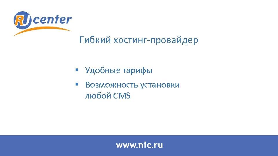 Гибкий хостинг-провайдер § Удобные тарифы § Возможность установки любой CMS