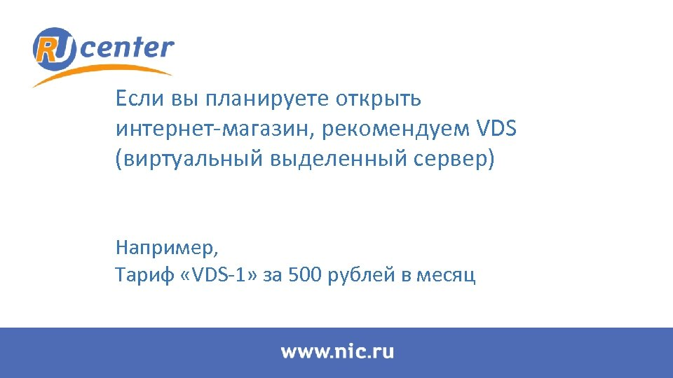 Если вы планируете открыть интернет-магазин, рекомендуем VDS (виртуальный выделенный сервер) Например, Тариф «VDS-1» за