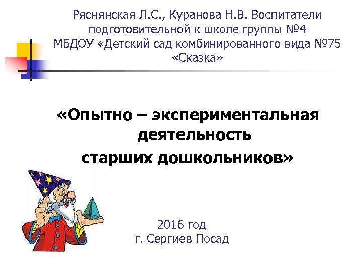 Ряснянская Л. С. , Куранова Н. В. Воспитатели подготовительной к школе группы № 4