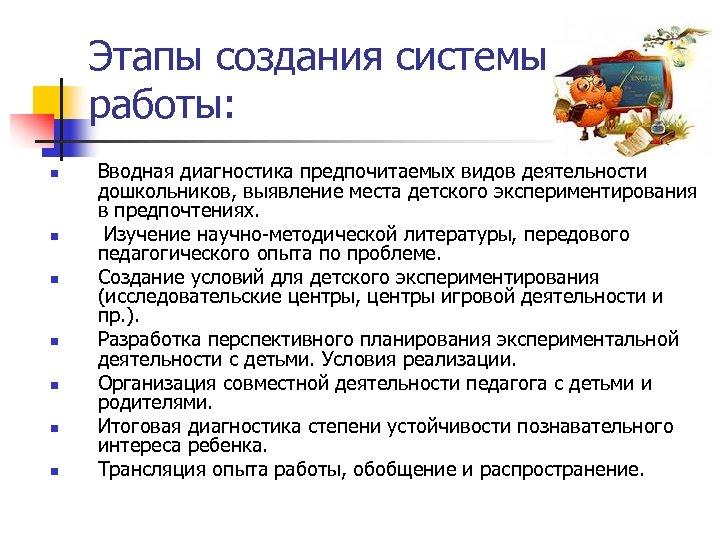 Этапы создания системы работы: n n n n Вводная диагностика предпочитаемых видов деятельности дошкольников,