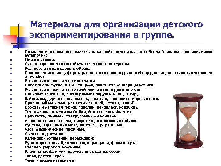 Материалы для организации детского экспериментирования в группе. n n n n n n Прозрачные