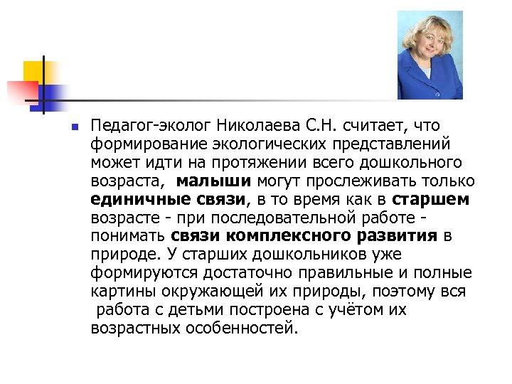 n Педагог-эколог Николаева С. Н. считает, что формирование экологических представлений может идти на протяжении