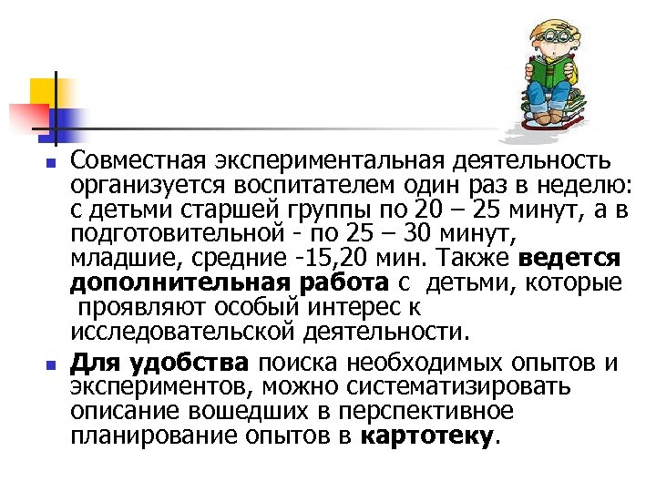 n n Совместная экспериментальная деятельность организуется воспитателем один раз в неделю: с детьми старшей
