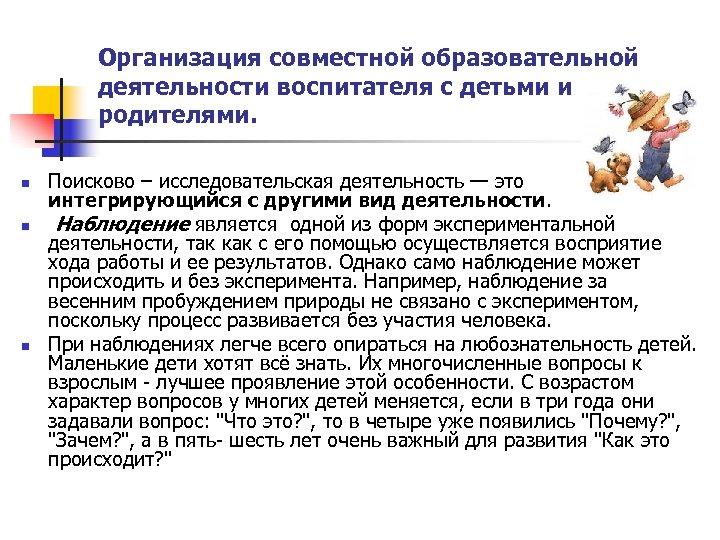 Организация совместной образовательной деятельности воспитателя с детьми и родителями. n n n Поисково –