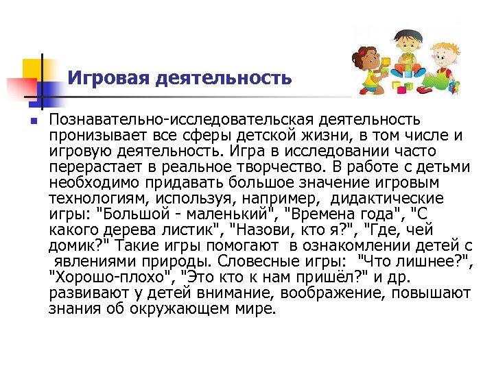 Игровая деятельность n Познавательно-исследовательская деятельность пронизывает все сферы детской жизни, в том числе и