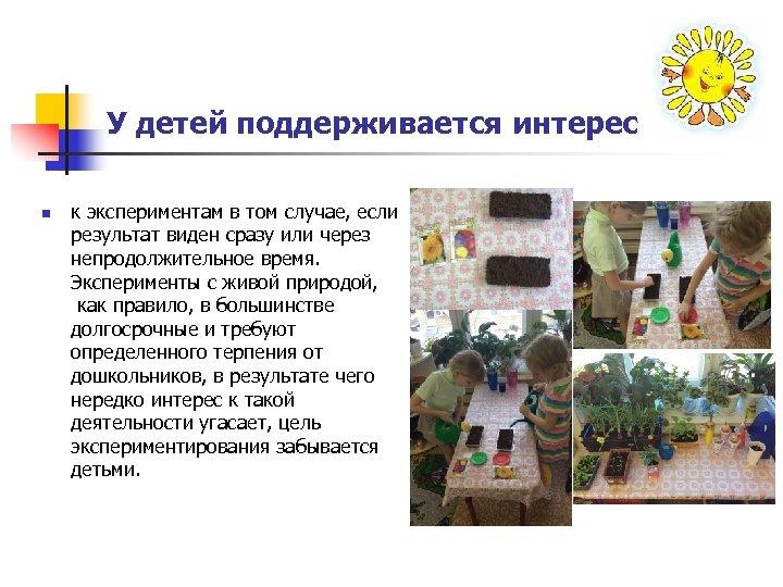 У детей поддерживается интерес n к экспериментам в том случае, если результат виден сразу