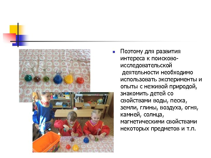 n Поэтому для развития интереса к поисковоисследовательской деятельности необходимо использовать эксперименты и опыты с