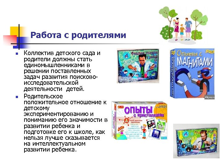 Работа с родителями n n Коллектив детского сада и родители должны стать единомышленниками в