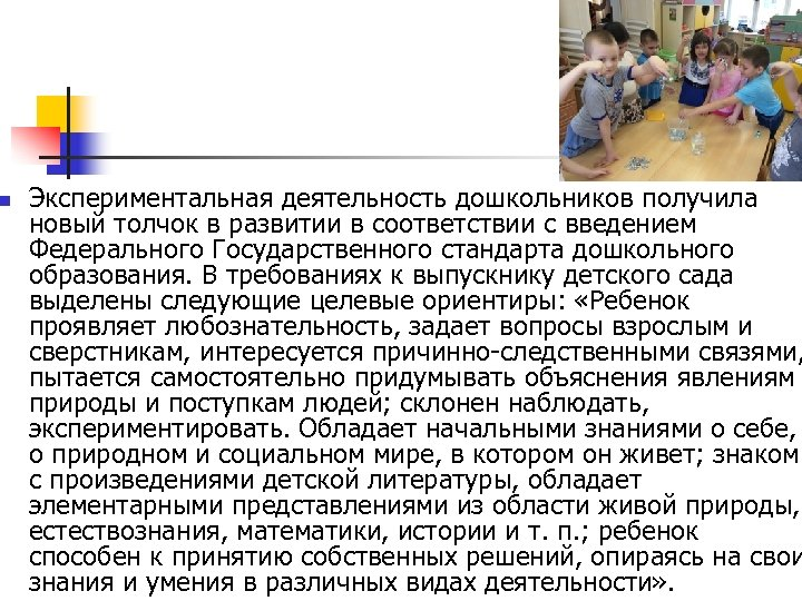 n Экспериментальная деятельность дошкольников получила новый толчок в развитии в соответствии с введением Федерального