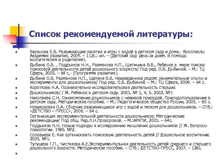Список рекомендуемой литературы: n n n Баранова Е. В. Развивающие занятия и игры с