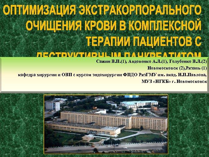 Сажин В. П. (1), Авдовенко А. Л. (1), Голубенко В. Л. (2) Новомосковск (2),