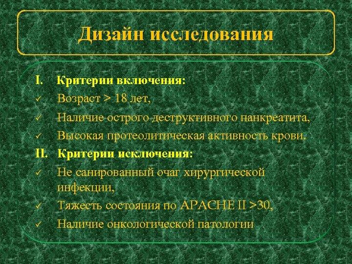 Дизайн исследования I. Критерии включения: ü Возраст > 18 лет, ü Наличие острого деструктивного