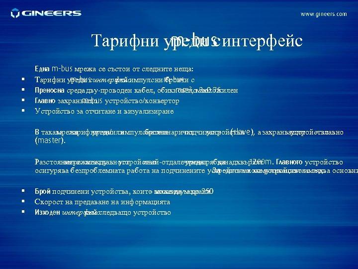 Тарифни уреди с интерфейс m-bus § § Една m-bus мрежа се състои от следните