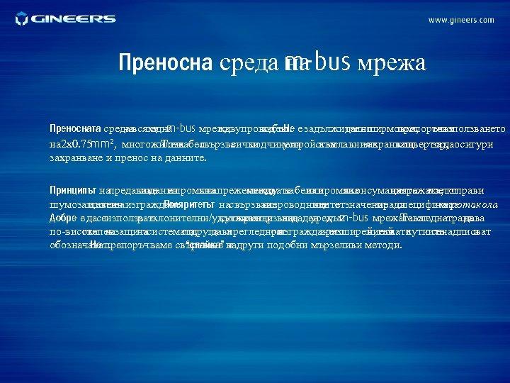 Преносна среда m-bus мрежа на Преносната среда всяка m-bus мрежа на една е двупроводен