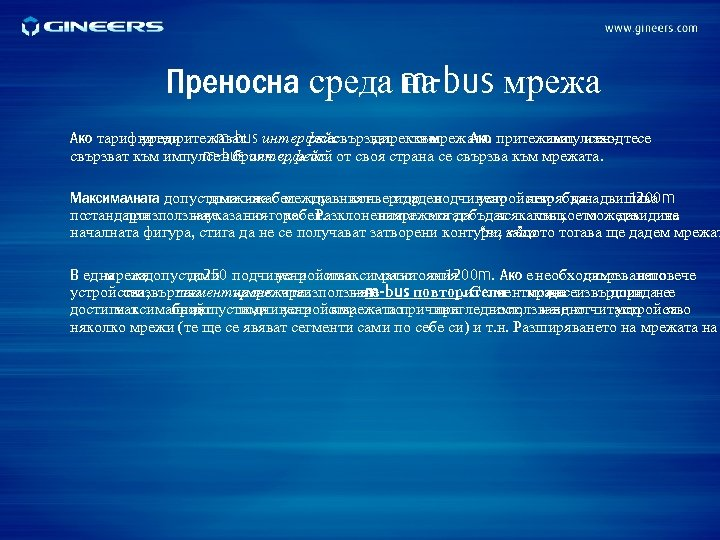 Преносна среда m-bus мрежа на Ако тарифнитепритежават интерфейс уреди m-bus тесесвързват към директно мрежата.