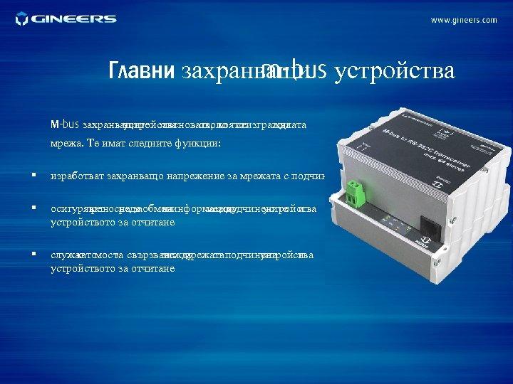 Главни захранващи устройства m-bus М-bus захранващите заосновата, която изгражда устройства около се цялата мрежа.