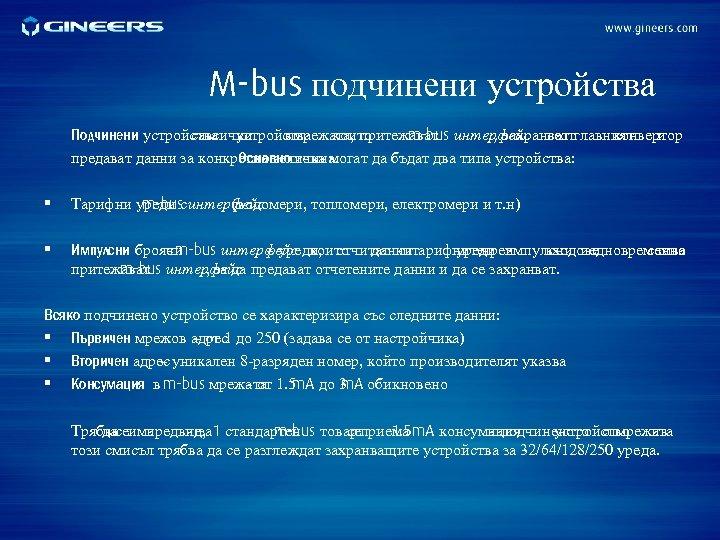 M-bus подчинени устройства Подчинени устройства които савсички в мрежата, притежават интерфейс сеотглавният и m-bus