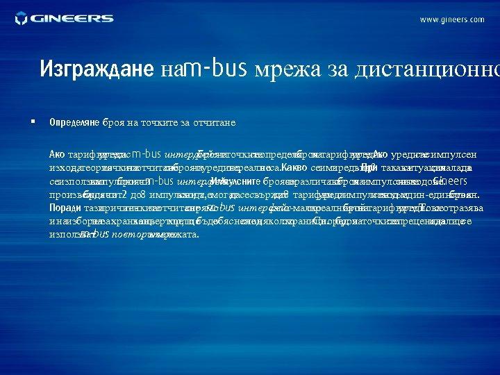 Изграждане наm-bus мрежа за дистанционно § Определяне броя на точките за отчитане Ако тарифнитесас