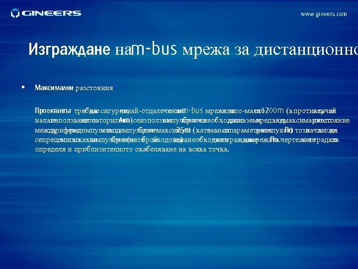 Изграждане наm-bus мрежа за дистанционно § Максимални разстояния Проектантът трябвае сигурен, да ченай-отдалечената точкаm-bus