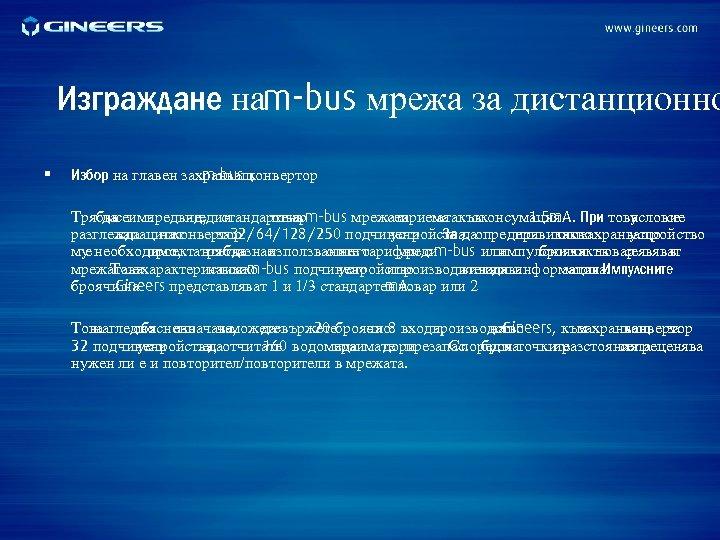 Изграждане наm-bus мрежа за дистанционно § Избор на главен захранващ m-bus конвертор Трябва има