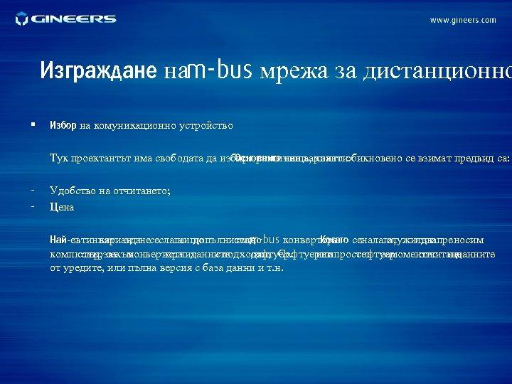 Изграждане наm-bus мрежа за дистанционно § Избор на комуникационно устройство Тук проектантът има свободата