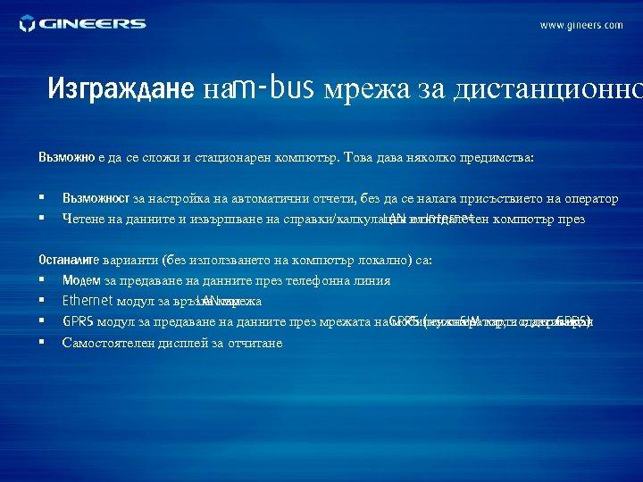 Изграждане наm-bus мрежа за дистанционно Възможно е да се сложи и стационарен компютър. Това